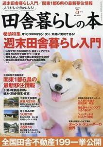 田舎暮らしの本 2017年 05 月号 [雑誌]