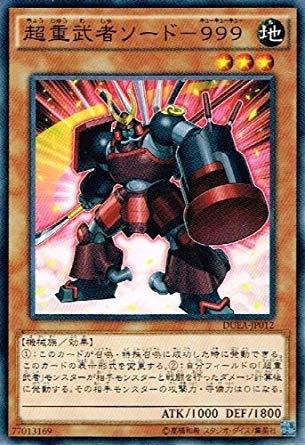 遊戯王 DUEA-JP012-N 《超重武者ソード-999》 Normal
