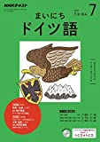 NHKラジオ まいにちドイツ語 2017年 7月号 [雑誌] (NHKテキスト)