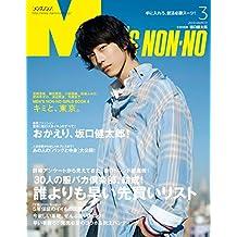 MEN'S NON-NO (メンズノンノ) 2019年3月号 [雑誌] (MEN'S NON-NO)