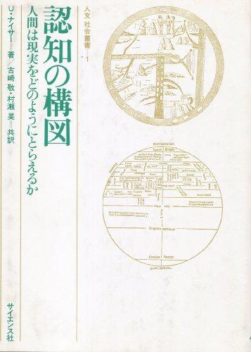 認知の構図―人間は現実をどのようにとらえるか (サイエンス叢書 H- 1)の詳細を見る