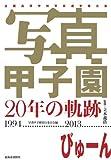 写真甲子園20年の軌跡1994‐2013