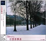 NHK名曲アルバム エッセンシャルシリーズ25 幻想即興曲 フランス(3)