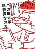 赤塚不二夫生誕80年企画 バカ田大学講義録なのだ! (文春e-book)
