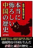 本当に怖ろしい中国の歴史