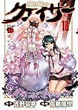 聖痕のクェイサー 18 (チャンピオンREDコミックス)