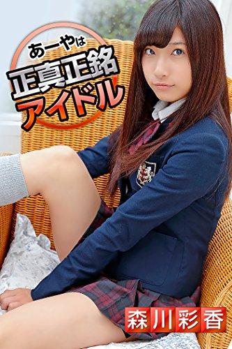 あーやは正真正銘アイドル 森川彩香 美少女☆爛漫女学園
