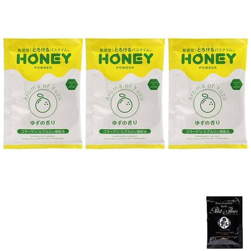 チーター光のマイコン【honey powder】(ハニーパウダー) ゆずの香り 粉末タイプ×3個 + 入浴剤プチフルール1回分セット