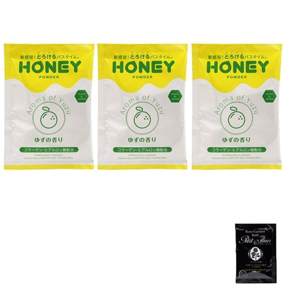 食事悪党商標【honey powder】(ハニーパウダー) ゆずの香り 粉末タイプ×3個 + 入浴剤プチフルール1回分セット
