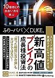 ふりーパパ (著), DUKE。 (著)発売日: 2018/11/18新品: ¥ 3,024