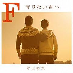 木山裕策「奏(かなで)」のCDジャケット