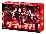ダーティ・ママ! DVD-BOX[DVD]