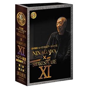 彩の国シェイクスピア・シリーズ NINAGAWA × SHAKESPEARE DVD BOX XI 「ヘンリー四世」