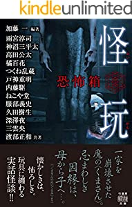 恐怖箱 怪玩 恐怖箱シリーズ (竹書房怪談文庫)