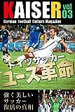 ドイツサッカーマガジンKAISER(カイザー)vol.3 ドイツサッカーユース革命。強く美しいサッカー復活の真相