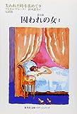 失われた時を求めて 9 第五篇 囚われの女 1 (集英社文庫)