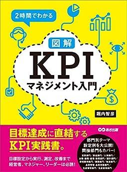 [堀内智彦]の2時間でわかる【図解】KPIマネジメント入門 ―――目標達成に直結するKPI実践書。