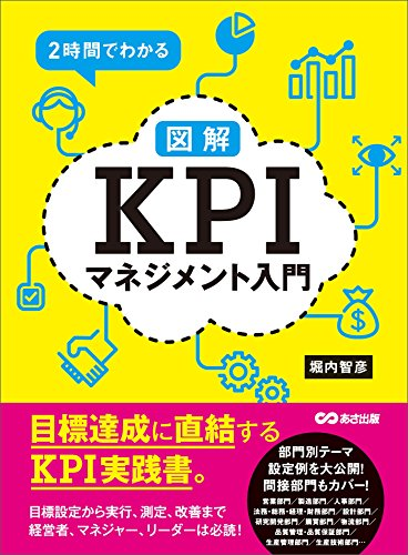 2時間でわかる【図解】KPIマネジメント入門