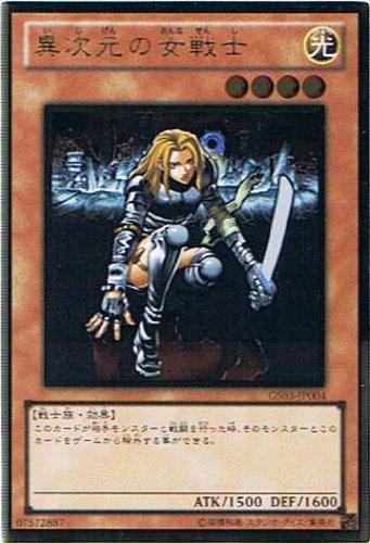 遊戯王 GS03-JP004-GR 《異次元の女戦士》 Gold