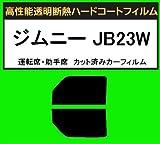 関西自動車フィルム 運転席、助手席 高性能断熱クリア スズキ ジムニー JB23W カット済みカーフィルム