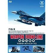 ウェポン・フロントライン 航空自衛隊 マルチロールファイターF-2 [DVD]