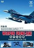 ウェポン・フロントライン 航空自衛隊 マルチロールファイターF-2[DB-0976][DVD]