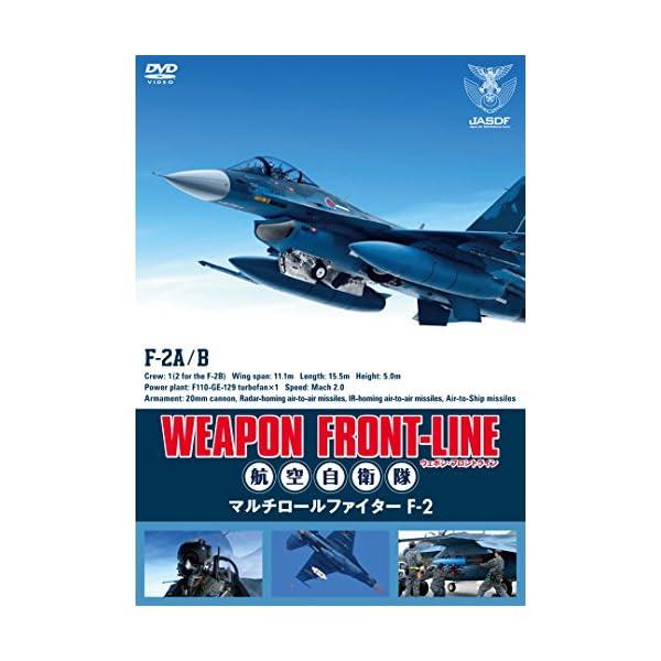 ウェポン・フロントライン 航空自衛隊 マルチロー...の商品画像