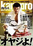 Kamipro no.144―紙のプロレス 「可能性はゼロではない」(國保尊弘) (エンターブレインムック)