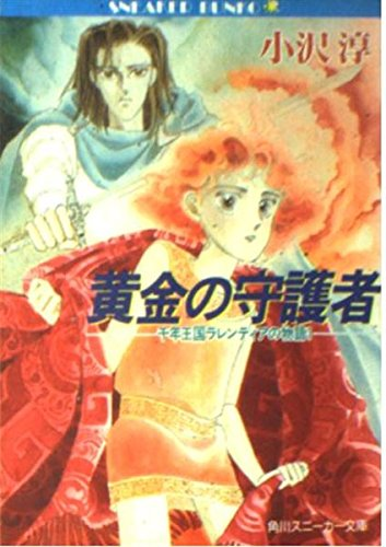 千年王国ラレンティアの物語〈1〉黄金の守護者 (角川文庫―スニーカー文庫)の詳細を見る