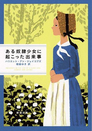 数奇な運命をたどった本 『ある奴隷少女に起こった出来事』