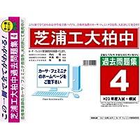 芝浦工業大学柏中学校【千葉県】 H24年度用過去問題集4(H23+模試)