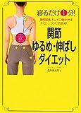 『関節ゆるめ・伸ばしダイエット』 (美人開花シリーズ)