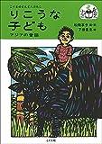 りこうな子ども: アジアの昔話 (こぐまのどんどんぶんこ)