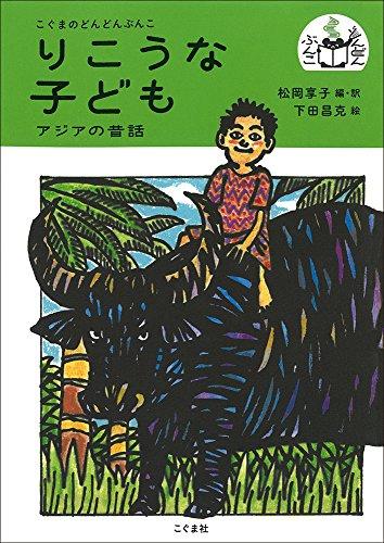 りこうな子ども: アジアの昔話 (こぐまのどんどんぶんこ)の詳細を見る