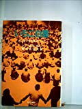 いちご白書―ある大学革命家のノート (1970年) (角川選書)