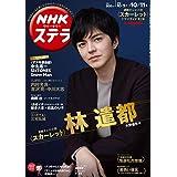 NHKウイークリーステラ 2019年 10 11号