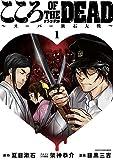 こころ オブ・ザ・デッド 〜スーパー漱石大戦〜 1 (アース・スターコミックス)