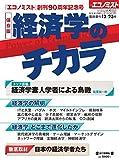 週刊エコノミスト臨時増刊2013年12/23号 [雑誌]