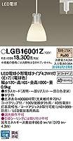 パナソニック(Panasonic) 小型ペンダントライト LGB16001Z ダクト用 ホワイト 本体: 奥行12cm 本体: 高さ16.5cm 本体: 幅12cm