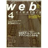 Web creators (ウェブクリエイターズ) 2009年 04月号 [雑誌]