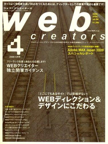 Web creators 2009年 04月号