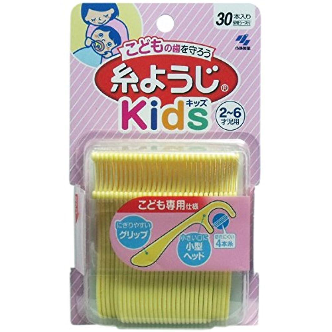 寄付する早熟申し立てられた糸ようじKids × 3個セット
