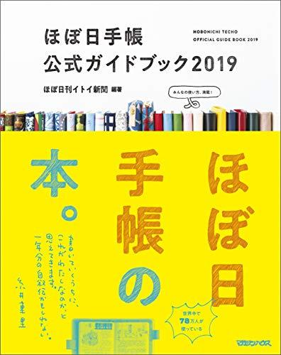 ほぼ日手帳公式ガイドブック2019