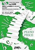 ピアノピースPP1436 君のことが好きだったんだ feat. BENI,Shuta Sueyoshi(AAA) & HAN-KUN / SPICY CHOCOLATE  (ピアノソロ・ピアノ&ヴ..