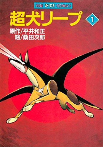 超犬リープ(1) (SUN WIDE COMICS)