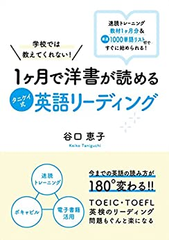 [谷口恵子]の学校では教えてくれない!1ヶ月で洋書が読めるタニケイ式英語リーディング