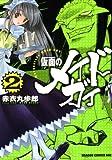 仮面のメイドガイ(2) (ドラゴンコミックスエイジ)