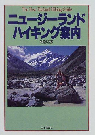 ニュージーランドハイキング案内