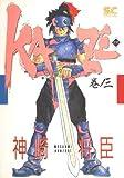 Kaze 3 (少年キャプテンコミックススペシャル)