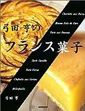 弓田亨のフランス菓子